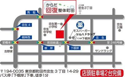 からだ回復整体町田のアクセス方法の地図
