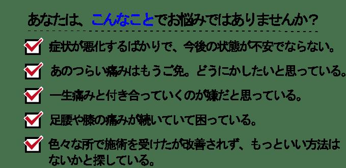 町田で整体を受けるなら【慢性的なつらい症状が良くなる】からだ回復整体町田 こんなことでお困りではありませんか?