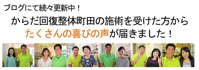町田で整体を受けるなら【慢性的なつらい症状が良くなる】からだ回復整体町田 たくさんの喜びの声が届いています