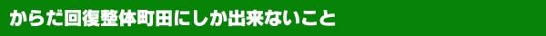 バナー からだ回復整体町田にしか 緑.jpg