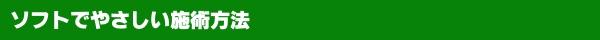 バナー ソフトでやさしい施術方法 緑.jpg