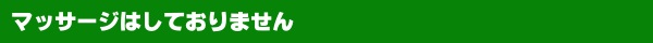 バナー マッサージはしておりません 緑.jpg
