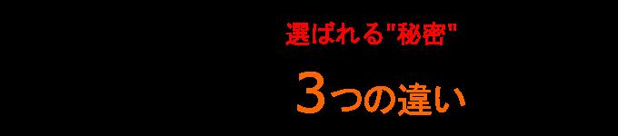 町田で整体を受けるなら【慢性的なつらい症状が良くなる】からだ回復整体町田 他院との3つの違い