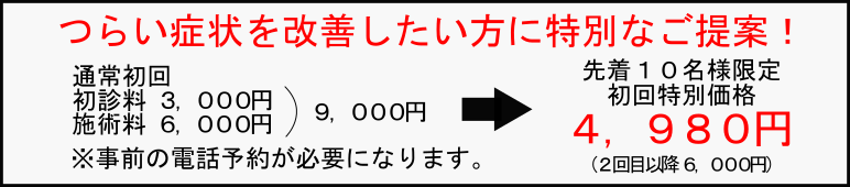 先着10名様限定初回特別価格 からだ回復整体町田