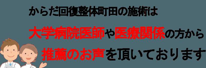 町田で整体を受けるなら【慢性的なつらい症状が良くなる】からだ回復整体町田 医師も推薦する整体院