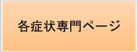 各症状ページ紹介バナー