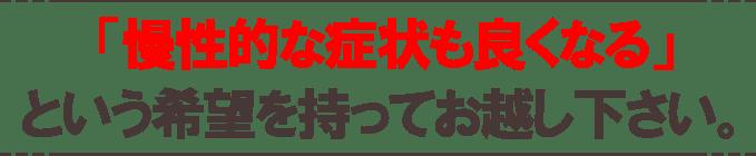 町田で整体を受けるなら【慢性的なつらい症状が良くなる】からだ回復整体町田 慢性症状も良くなると希望をもってお越しください