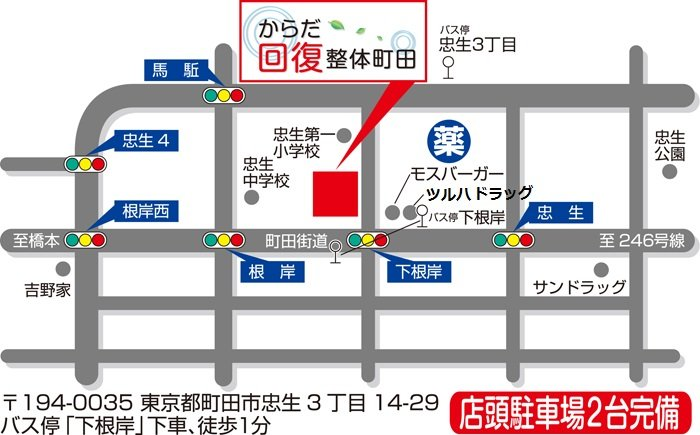 町田で整体を受けるなら【慢性的なつらい症状が良くなる】からだ回復整体町田 地図