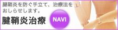 腱鞘炎NAVIバナー.jpg