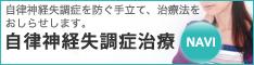 自律神経NAVIバナー.jpg