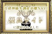 自律神経NAVI認定.jpg