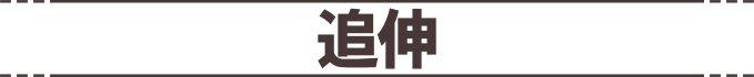 町田で整体を受けるなら【慢性的なつらい症状が良くなる】からだ回復整体町田 追伸