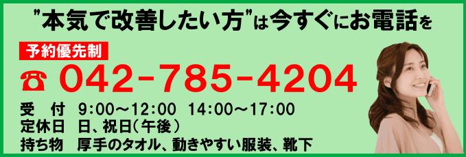町田で整体を受けるなら【慢性的なつらい症状が良くなる】からだ回復整体町田 電話バナー緑