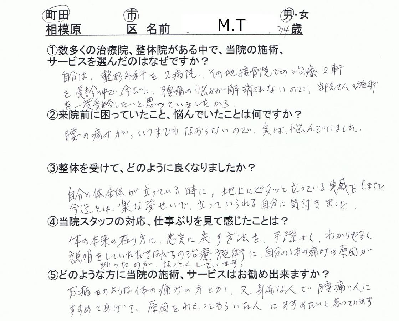 からだ回復整体 町田 腰痛 症状例 20111210_26m