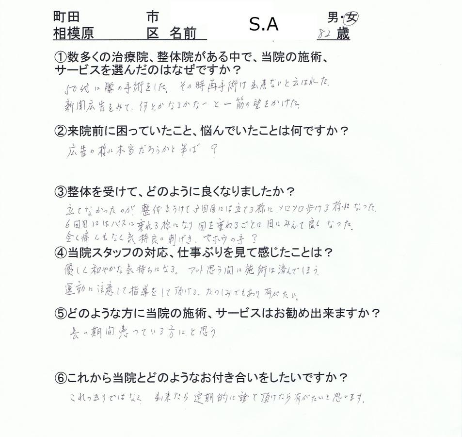 20111221_28m_h からだ回復整体町田
