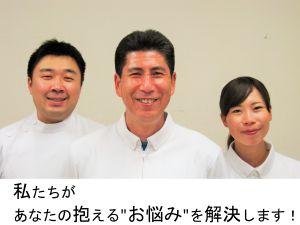 からだ回復整体町田の先生紹介写真