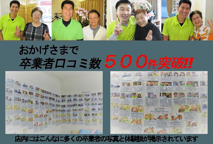 町田で整体を受けるなら【慢性的なつらい症状が良くなる】からだ回復整体町田 口コミ500件突破