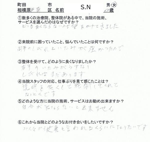 体験談060.jpg