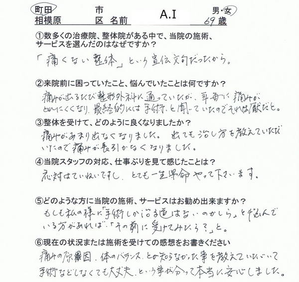 体験談072.jpg