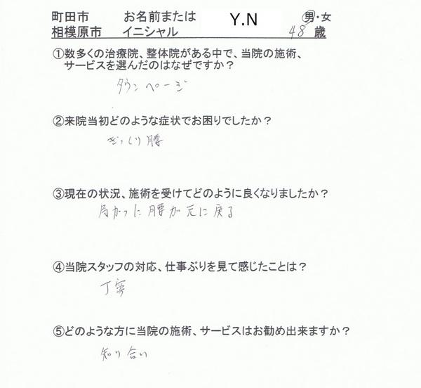 体験談076.jpg