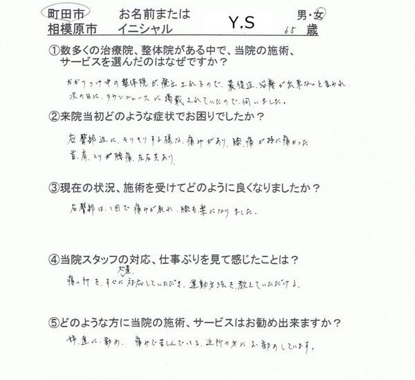 体験談079.jpg