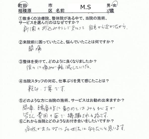 体験談080.jpg