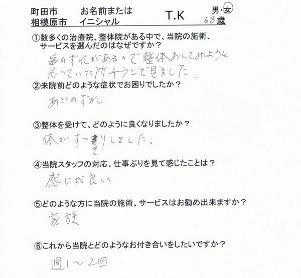 体験談097.jpg