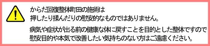 町田で整体を受けるなら【慢性的なつらい症状が良くなる】からだ回復整体町田 慰安目的の方はご遠慮下さい