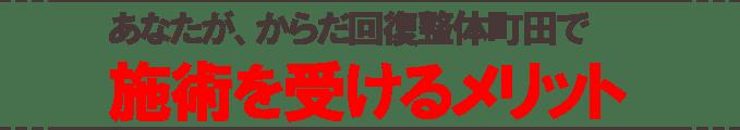 町田で整体を受けるなら【慢性的なつらい症状が良くなる】からだ回復整体町田 施術を受けるメリット